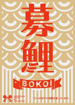 Bokoiomote